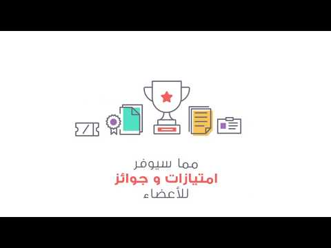 Emirates Space Science Society infographics video arabic