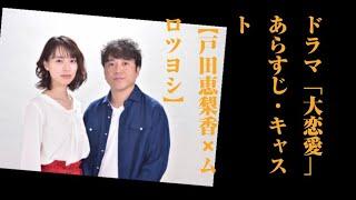 TBS系ドラマにて、戸田恵梨香が主演を務めるのは『SPEC~警視庁公安部公...
