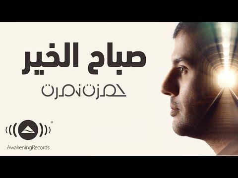 Hamza Namira - Sabah El Khair   حمزة نمرة - صباح الخير