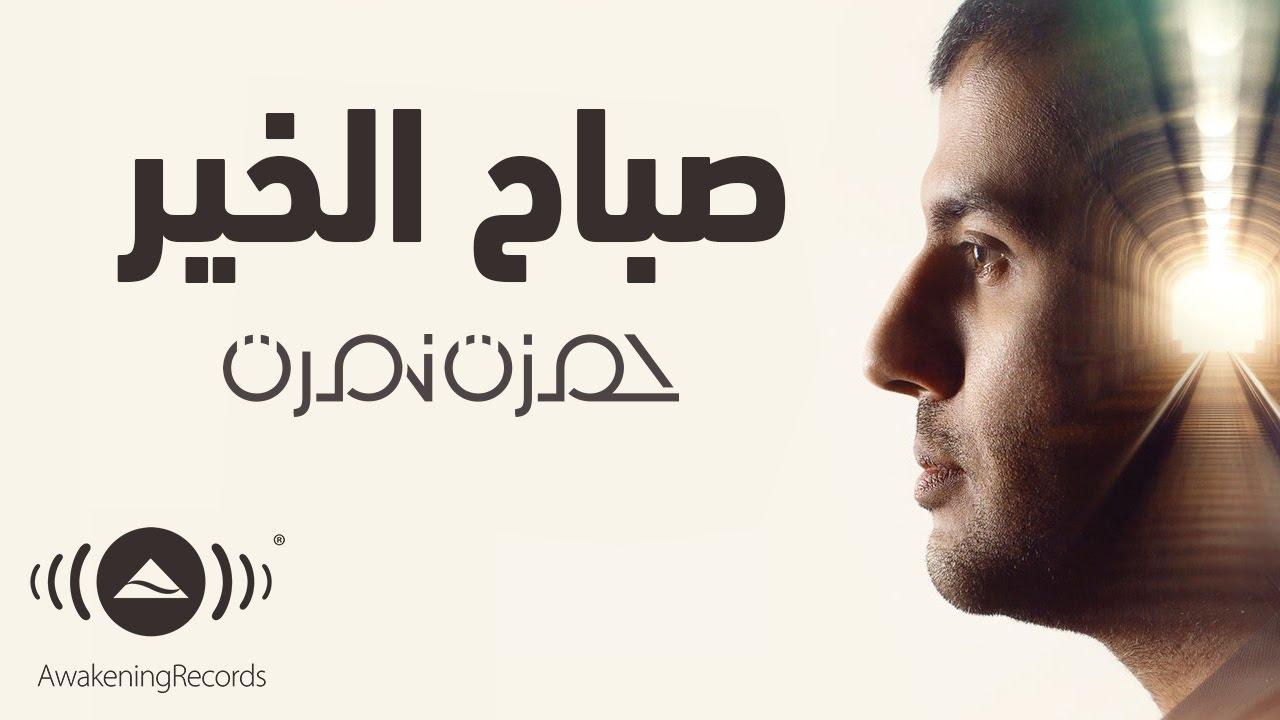 Hamza Namira Sabah El Khair حمزة نمرة صباح الخير Youtube