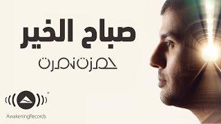Hamza Namira - Sabah El Khair | حمزة نمرة - صباح الخير