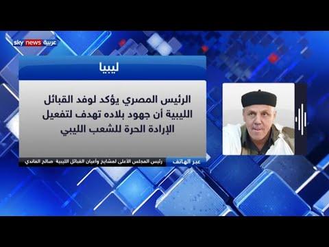 القبائل الليبية تطالب السيسي بتدخل الجيش المصري حال الهجوم على سرت  - نشر قبل 33 دقيقة