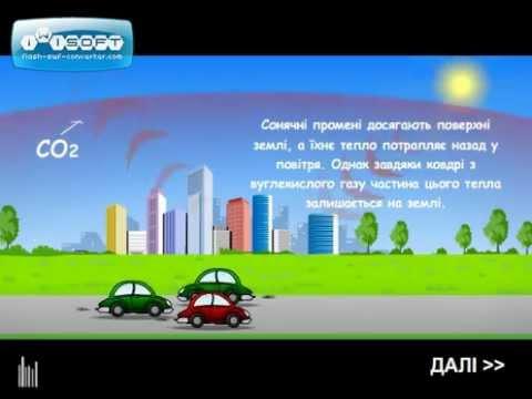 Як транспорт впливає на зміну клімату.avi