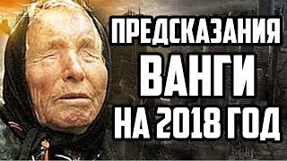 ШОКИРУЮЩИЕ ПРЕДСКАЗАНИЯ ВАНГИ НА 2018 ГОД