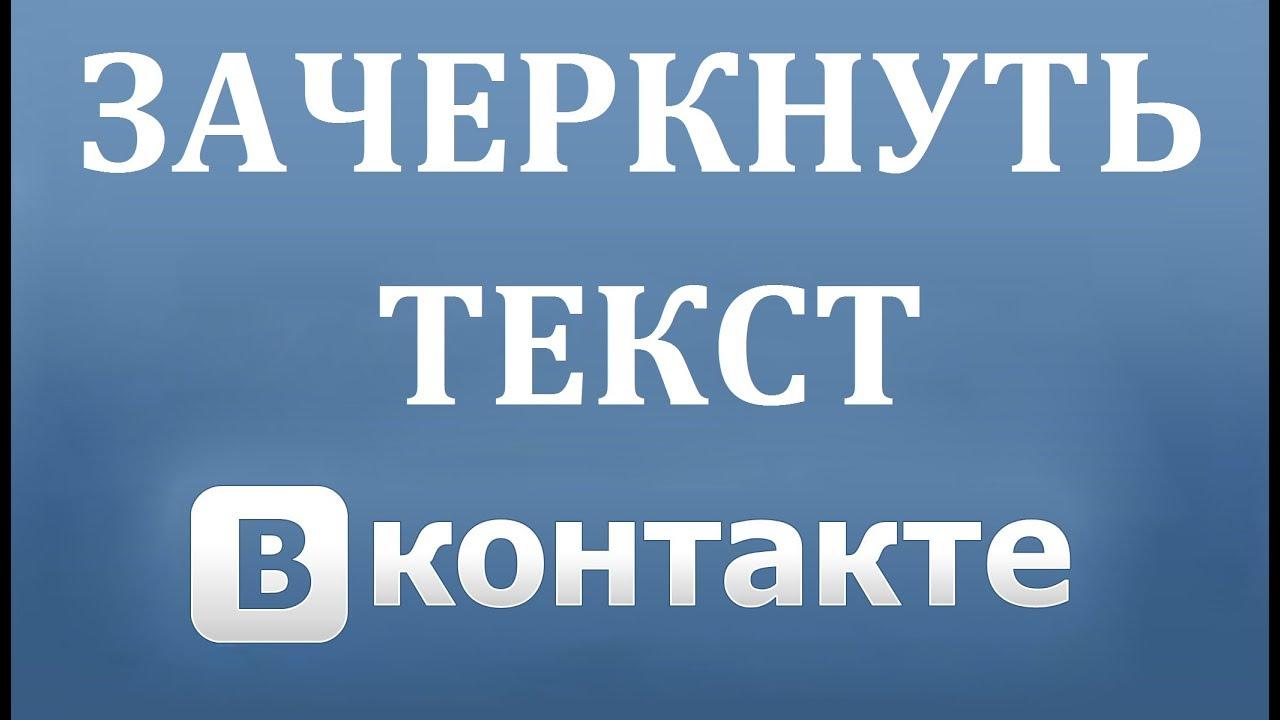 Как писать зачеркнутый текст в Вконтакте в 2018 году
