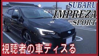 【視聴者の車ディスる】SUBARUインプレッサSPORT 内外装レポート コスパ最強の車