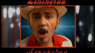 Download Leningrad — When there's no money / Ленинград — КогDа net Dенег Mp3 and Videos