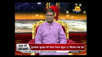 Kismat Connection: Daily Horoscope | September 19th, 2017 | 8 AM