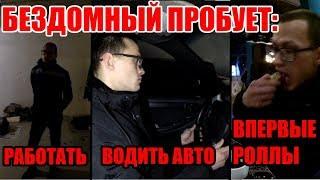 БЕЗДОМНЫЙ БАЯНИСТ УСТРОИЛСЯ НА РАБОТУ! / Бездомный впервые пробует РОЛЛЫ