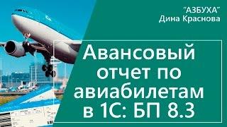 Авансовый отчет по авиабилетам в 1С Бухгалтерия 8
