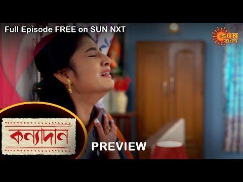 Kanyadaan - Preview | 17 Oct 2021 | Full Ep FREE On SUN NXT | Sun Bangla Serial