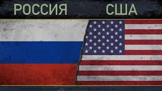 Россия vs США - Вооруженные силы - сравнение 2018