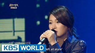 Son SeungYeon (손승연) - Lonely Night [Immortal Songs 2]