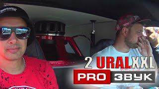 2 Uralxxl/Форд Эксплорер Proзвук