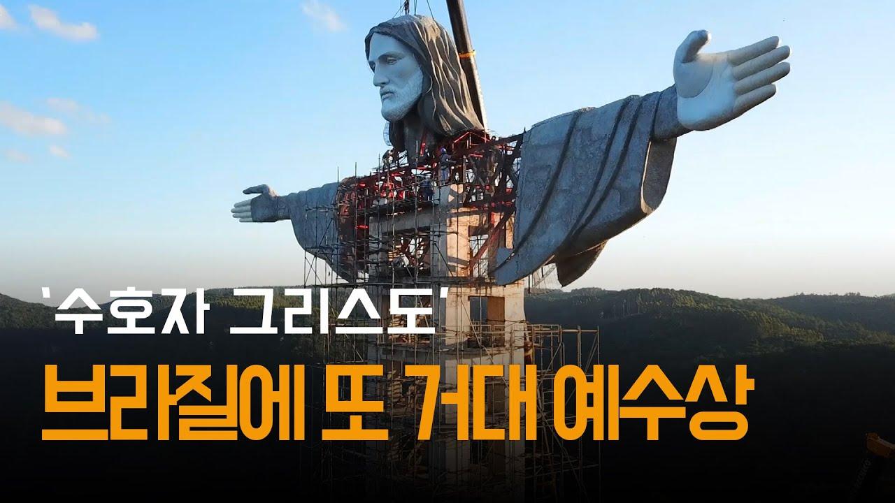 브라질 거대 예수상 건설 현장