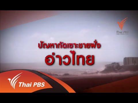 รู้สู้ภัยพิบัติ  : ปัญหากัดเซาะชายฝั่งอ่าวไทย (22 พ.ย. 57)