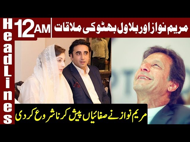 Maraym Nawaz Starts Explaining herself | Headlines 12 AM | 16 June 2019 | Express News