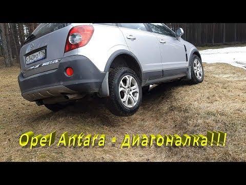 Opel Antara, работа полного привода, диагональное вывешивание