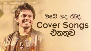 top-20-best-sinhala-cover-songs-acoustic