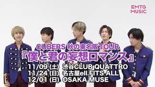 CUBERS「妄想ロマンス」コメント動画