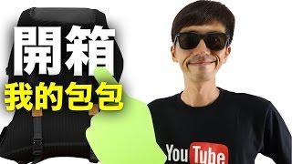 開箱|我的包包裡有什麼(vlog#4 fish tv What's in My Bag)EP1 (中文字幕)