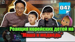 """РЕАКЦИЯ МАЛЕНЬКИХ КОРЕЙЦЕВ НА РУССКИЙ МУЛЬТИК """"МАША И МЕДВЕДЬ"""""""
