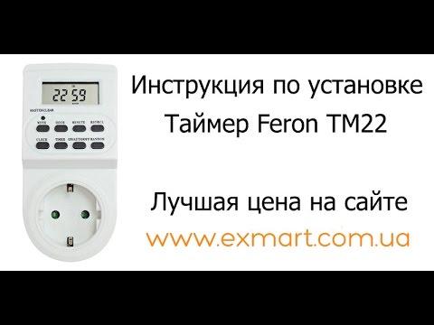 электрический таймер розетка инструкция - фото 10