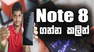Galaxy Note 8 - Buy Or Not ?   Sinhala