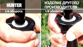 Обзор статического дождевателя автоматического полива Pro-Spray от Hunter