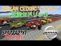 Minecraft Nissan Cedric CedGlo Taxi  日産 セドリック タクシー Tutorial