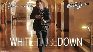 White House Down |Tamil Dubbed | super Scene