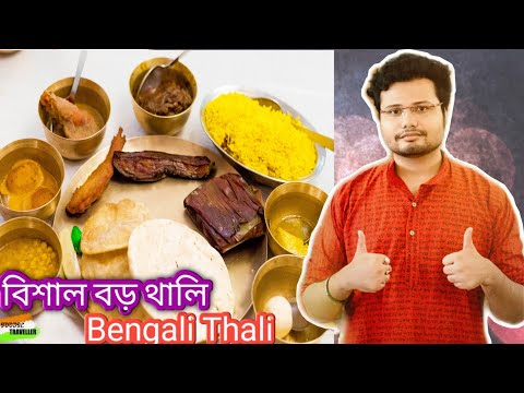 BENGALI THALI At Raajbarir Khawa Restaurant | Santoshpur Kolkata