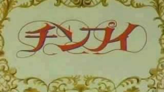 1989年11月2日から1991年4月18日まで放送された「 チンプイ」のED曲。