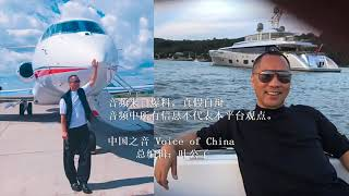 Video Guo Wengui Kwok Miles is planning to sell his private jet and yacht download MP3, 3GP, MP4, WEBM, AVI, FLV Agustus 2018