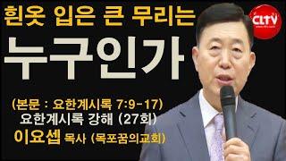 CLTV 파워시리즈ㅣ이요셉 목사의 요한계시록 강해 (27회)ㅣ'흰옷 입은 큰 무리는 누구인가'