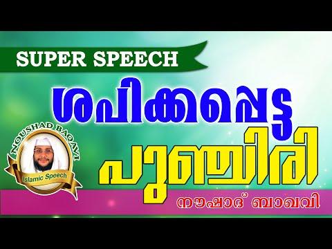 ചിരിക്കൽ ഹറാമായ 7 സന്ദർഭങ്ങൾ...  Noushad Baqavi 2016 New | Latest Islamic Speech In Malayalam