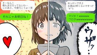 【衝撃】モテる男性とモテない男性のLINEの違い5選 thumbnail