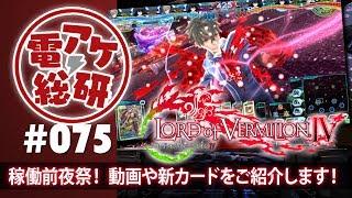 【第75回】 電アケ総研 【2017/07/12】 LoV4(ゲスト:飛鳥☆、おもち)