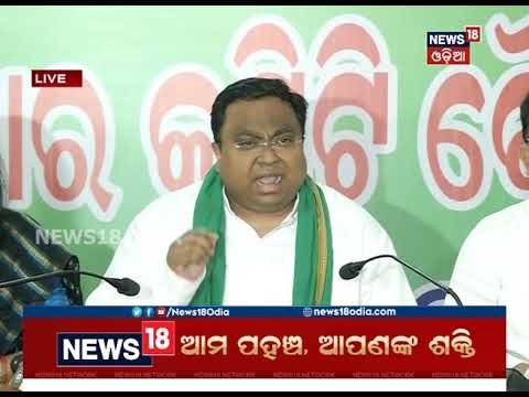 BJP's Conspiracy Is To Stop Ahar Yojana: BJD | NEWS18 ODIA
