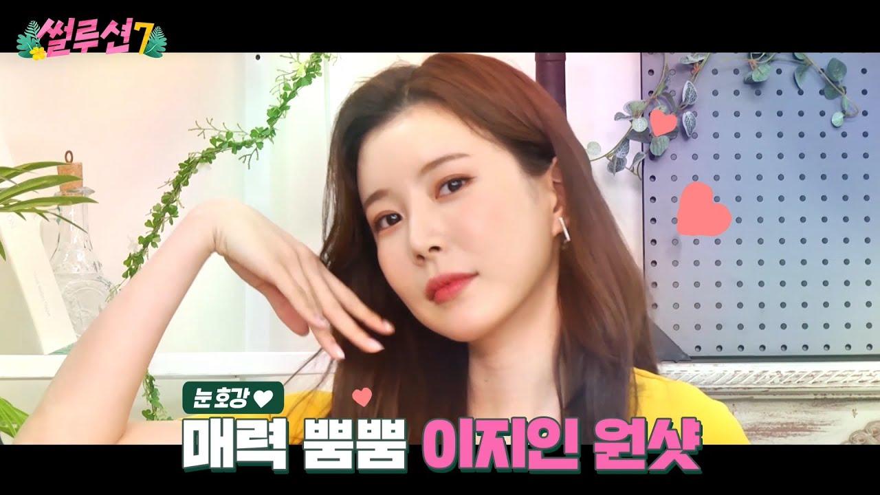 이지인 원샷은 진리다 [썰루션 시즌7 2화 하이라이트]