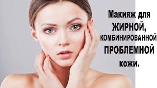 видео Лучшие дневные кремы для жирной кожи лица