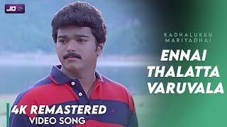Ennai Thalatta Varuvala Video Song 4K Official HD Remaster Vijay Shalini Kadhalukku Mariyadhai