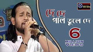De De Pal Tule De I দে দে পাল তুলে দে I Sere De Nouka I Ashik I Bangla New Song