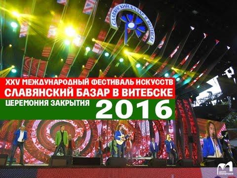 Славянский базар в Витебске - 2016: Церемония закрытия. Полная версия