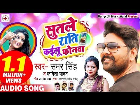 #Samar Singh और #Kavita Yadav का New #Live Bhojpuri Song | सुतले राति कइलू फोनवा