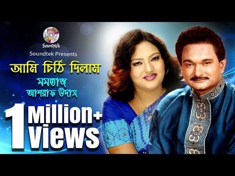 Momtaz, Ashraf Udash - Ami Chithi Dilam | Music Video