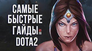 САМЫЙ БЫСТРЫЙ ГАЙД - MIRANA/МИРАНА - КОНЕЦ DOTA 2