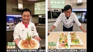 【日本兩大高級海老料理秀】「逆天蝦u0026牡丹干貝漢堡」詹姆士、阿基師【型男大主廚】20170711