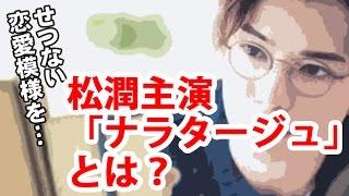 【嵐】松潤主演!「ナラタージュ」ってどんなストーリー? チャンネル登...