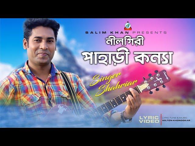 Shahriar - Nilgiri Pahari Konna   ??????? ?????? ?????   New Bangla Lyric Video   Sangeeta Exclusive